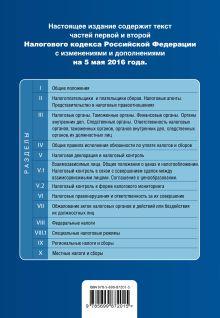 Обложка сзади Налоговый кодекс Российской Федерации. Части первая и вторая : текст с изм. и доп. на 5 мая 2016 г.