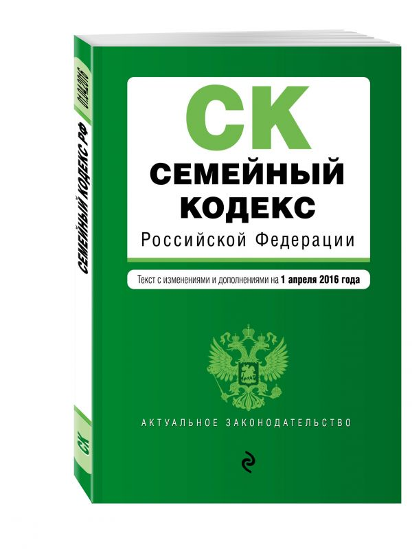 Семейный кодекс Российской Федерации : текст с изм. и доп. на 1 апреля 2016 г.