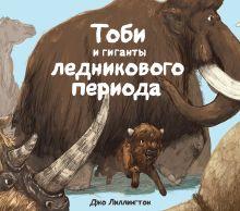 Лиллингтон Д. - Тоби и гиганты ледникового периода обложка книги