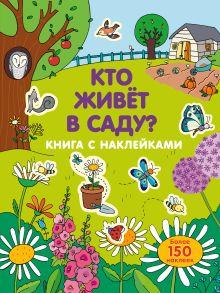 - Кто живет в саду? обложка книги