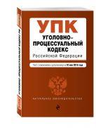 Уголовно-процессуальный кодекс Российской Федерации : текст с изм. и доп. на 10 мая 2016 г.