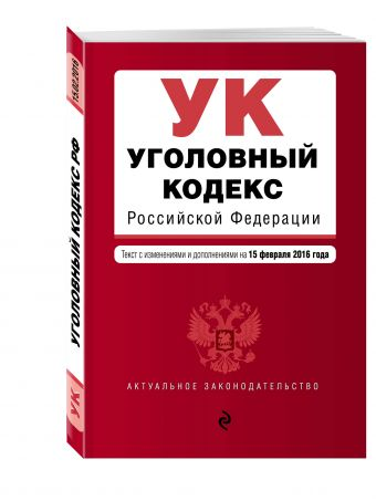 Уголовный кодекс Российской Федерации : текст с изм. и доп. на 15 февраля 2016 г.