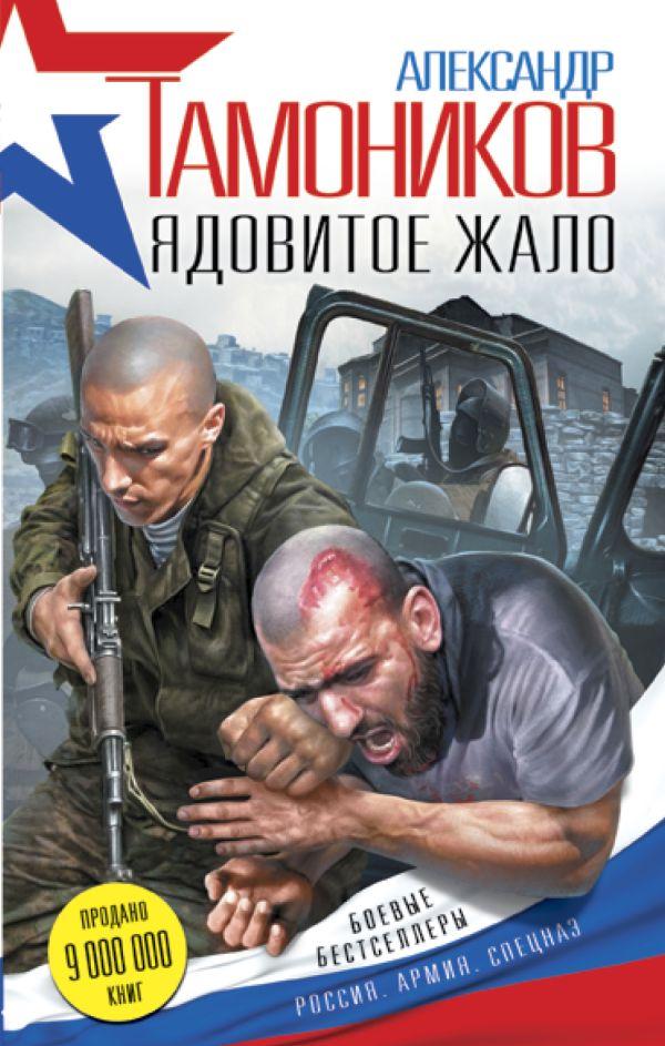 Ядовитое жало  Автор: Александр Тамоников