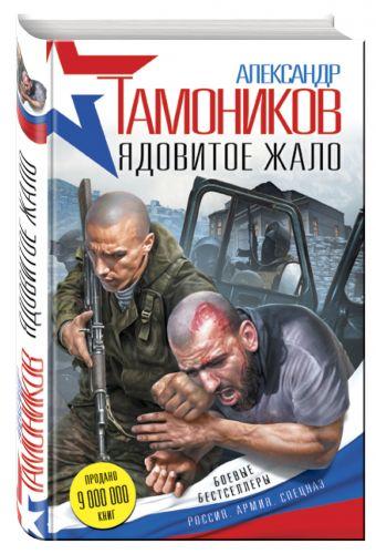 Ядовитое жало Тамоников А.А.