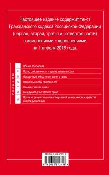 Обложка сзади Гражданский кодекс Российской Федерации. Части первая, вторая, третья и четвертая : текст с изм. и доп. на 1 апреля 2016 г.