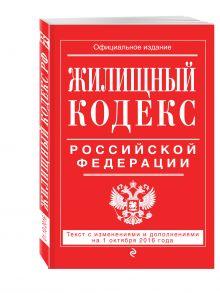- Жилищный кодекс Российской Федерации : текст с изм. и доп. на 1 октября 2016 г. обложка книги