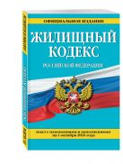 Жилищный кодекс Российской Федерации : текст с изм. и доп. на 1 октября 2016 г.