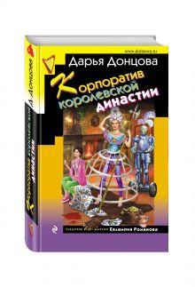 Донцова Д.А. - Корпоратив королевской династии обложка книги