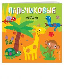 - Жираф обложка книги
