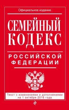 - Семейный кодекс Российской Федерации : текст с изм. и доп. на 1 октября 2016 г. обложка книги
