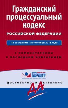 Обложка Гражданский процессуальный кодекс РФ. По состоянию на 5 октября 2016 года. С комментариями к последним изменениям