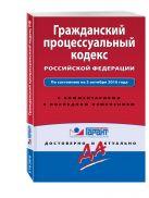 Гражданский процессуальный кодекс РФ. По состоянию на 5 октября 2016 года. С комментариями к последним изменениям
