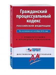 - Гражданский процессуальный кодекс РФ. По состоянию на 5 октября 2016 года. С комментариями к последним изменениям обложка книги