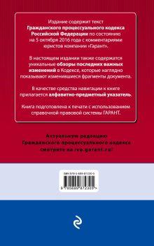 Обложка сзади Гражданский процессуальный кодекс РФ. По состоянию на 5 октября 2016 года. С комментариями к последним изменениям