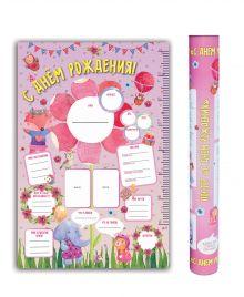 Чукалова С.В. - Плакат в тубусе С Днем Рождения (розовый) обложка книги
