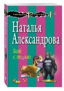 Александрова Н.Н. - Бой с ленью обложка книги