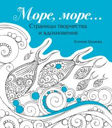 Громова К.Б. - Море, море… обложка книги