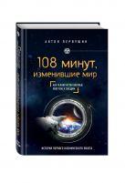 Первушин А.И. - 108 минут, изменившие мир. 2-е издание' обложка книги