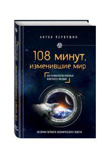 Первушин А.И. - 108 минут, изменившие мир. 2-е издание обложка книги