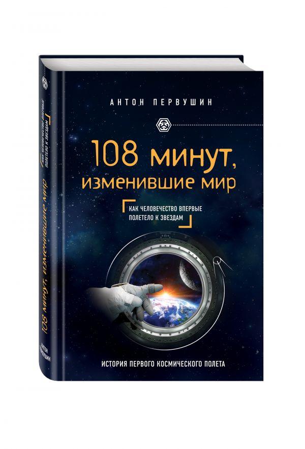 108 минут, изменившие мир. 2-е издание Первушин А.И.