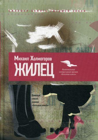 Жилец Холмогоров М.
