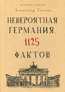 Томчин А.Б. - Невероятная Германия. 1125 фактов обложка книги