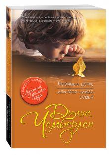 Любимые дети, или Моя чужая семья обложка книги