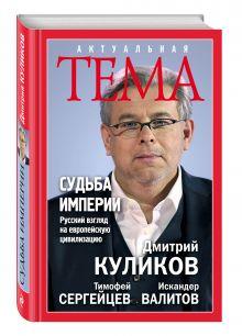 Судьба империи. Русский взгляд на европейскую цивилизацию обложка книги