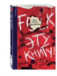 Шоу Д. - F**k эту книгу! Вся горечь вдохновения обложка книги
