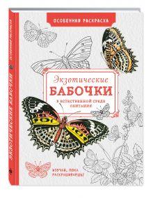 - Особенная раскраска: Экзотические бабочки обложка книги