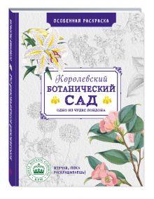- Особенная раскраска: Королевский ботанический сад обложка книги