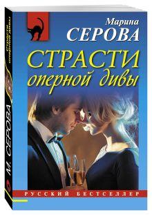Серова М.С. - Страсти оперной дивы обложка книги