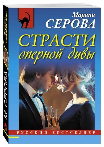 Страсти оперной дивы Серова М.С.