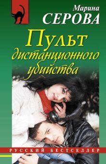 Обложка Пульт дистанционного убийства Марина Серова