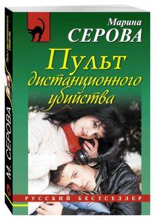 Серова М.С. - Пульт дистанционного убийства обложка книги