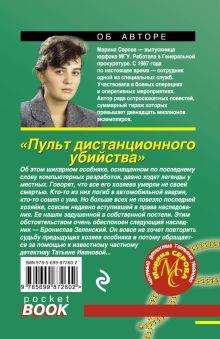 Обложка сзади Пульт дистанционного убийства Марина Серова