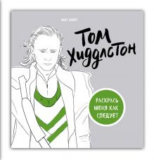 Том Хиддлстон. Раскраска для взрослых