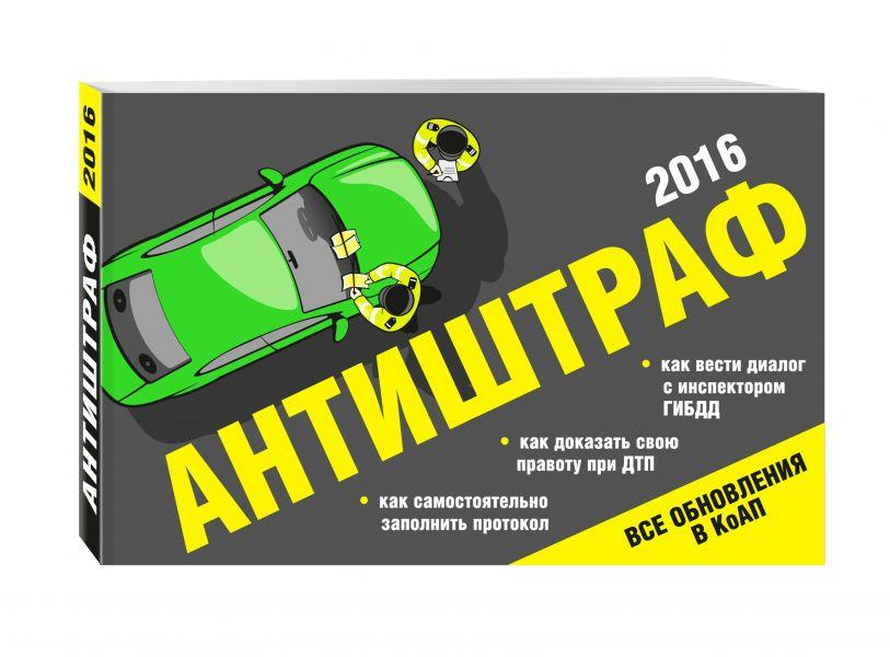 Антиштраф-2016