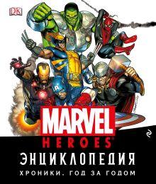 Обложка Энциклопедия Marvel. Хроники. Год за годом