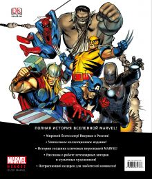 Обложка сзади Энциклопедия Marvel. Хроники. Год за годом