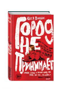 Катя Пицык - Город не принимает обложка книги