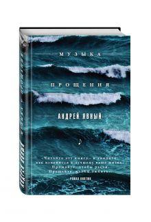 Андрей Явный - Музыка прощения обложка книги
