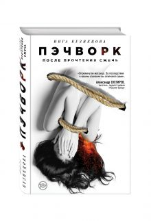 Кузнецова И. - Пэчворк. После прочтения сжечь обложка книги
