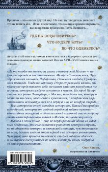 Обложка сзади Россия в эпоху Петра Великого. Путеводитель путешественника во времени