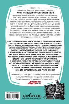 Обложка сзади Кулинарная кругосветка. Любимые рецепты со всего мира Инна Метельская-Шереметьева
