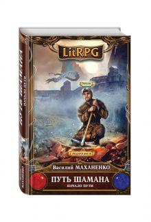Маханенко В.М. - Путь Шамана. Начало Пути обложка книги