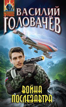 Обложка Война послезавтра Василий Головачёв