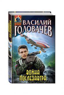 Головачёв В.В. - Война послезавтра обложка книги