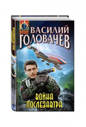 Война послезавтра Головачёв В.В.