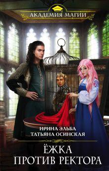 Обложка Ёжка против ректора Ирина Эльба, Татьяна Осинская